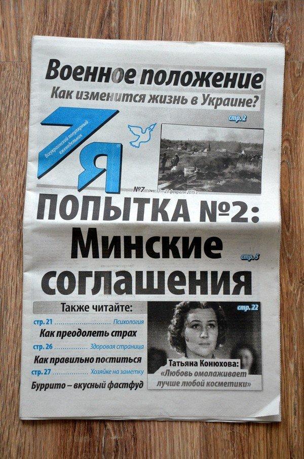 Знакомство газета я.смс